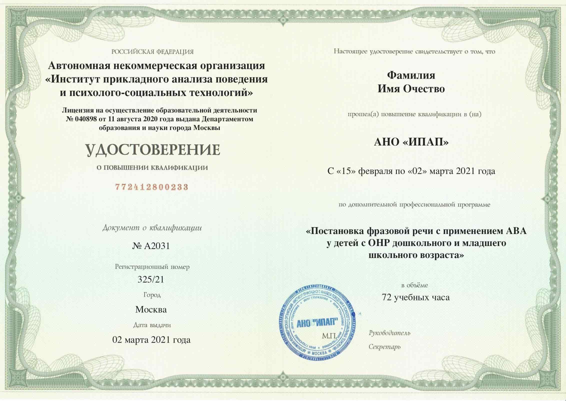 Удостоверение о повышении квалификации государственного образца