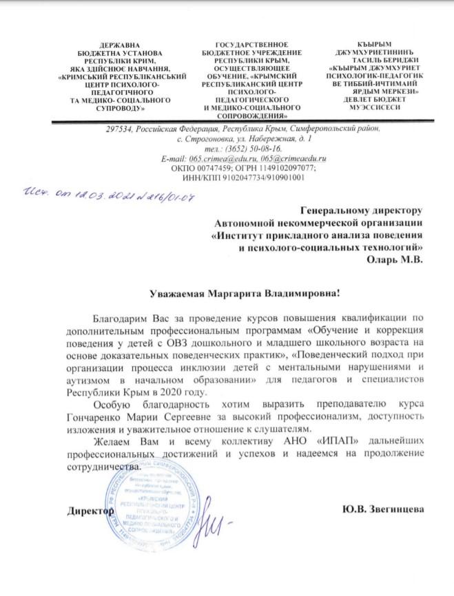 ИПАП партнер ГБУ ОО «КРЦ ППМС»