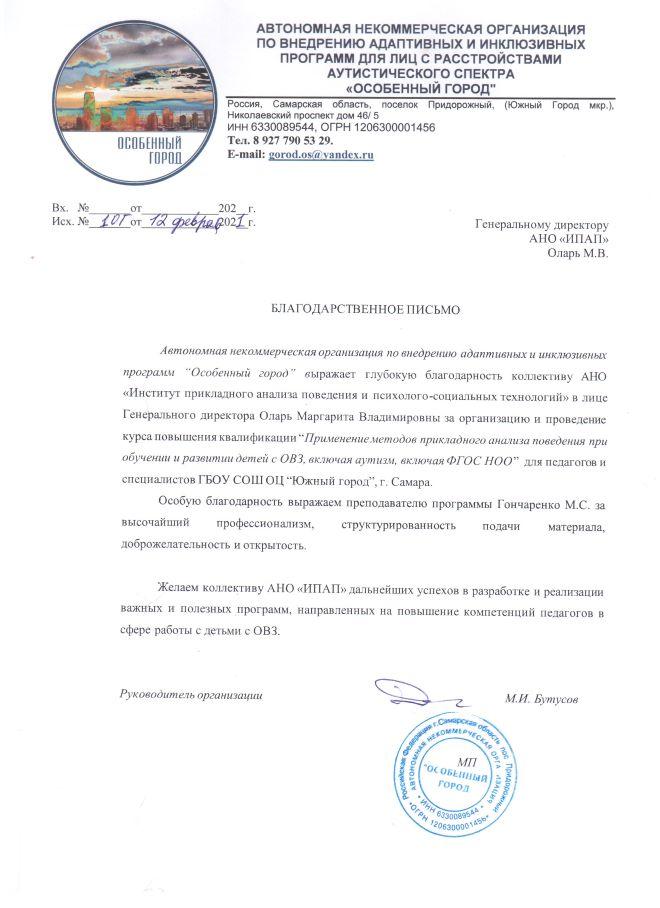 ИПАП партнер АНО «Особенный город»