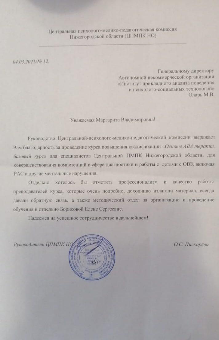 ИПАП партнер ЦПМПК НО