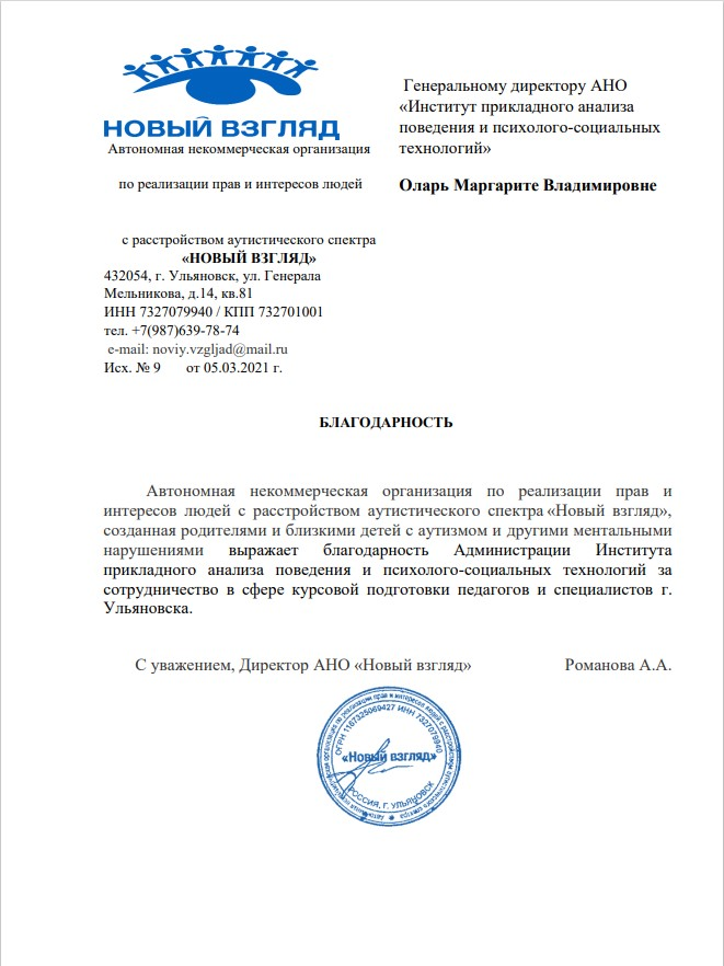 ИПАП партнер АНО «Новый взгляд»